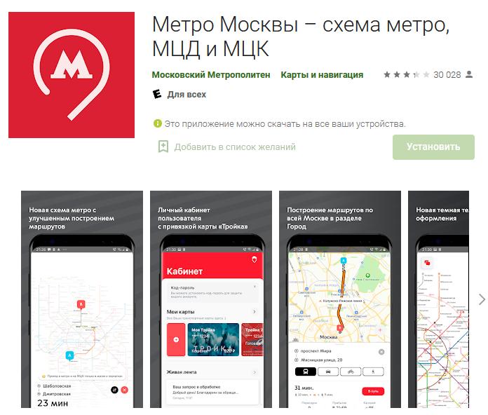 приложение метро Москвы