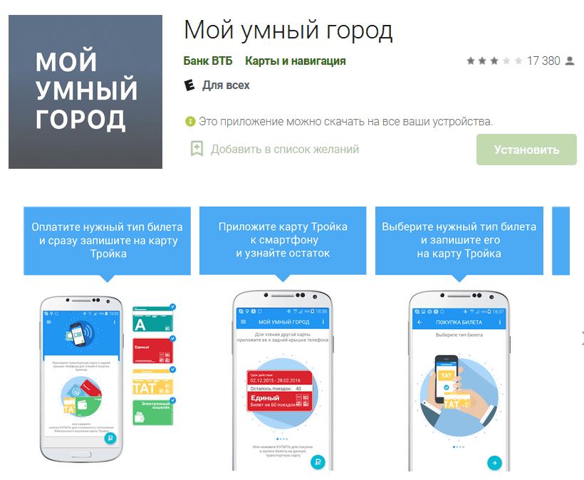 приложение от ВТБ