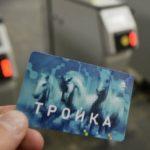 troika-как использовать2